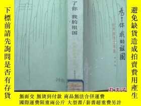 二手書博民逛書店爲了你罕見我的祖國:優秀報告文學選6583 北京十月文藝出版社編