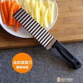 交換禮物-薯條神器多功能波浪刀家用馬鈴薯絲切片切菜器廚房用具加深紋馬鈴薯刀