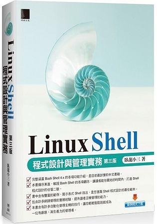 Linux Shell 程式設計與管理實務 (第三版)