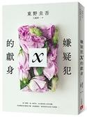 嫌疑犯X的獻身【15週年紀念全新譯本】【城邦讀書花園】