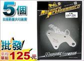A4735064703. [批發網預購] 台灣機車精品 奔騰 B2卡鉗連接座220mm 銀色5個(平均單個125元)最低