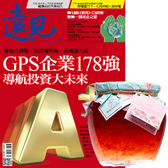 《遠見雜誌》1年12期 贈 Rosadoli保加利亞羅絲多麗蜂蜜玫瑰茶(680g/罐)