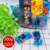 【譽展蜜餞】尋味錄桂圓紅棗黑糖 (盒裝) 200g/110元