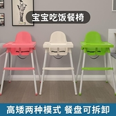 兒童餐椅 寶寶餐椅多功能兒童餐椅嬰兒吃飯椅子餐桌便攜式家用bb凳學座椅【幸福小屋】