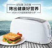 麵包機220V吐司機家用全自動多士爐多功能早餐機四片烤面包機  汪喵百貨