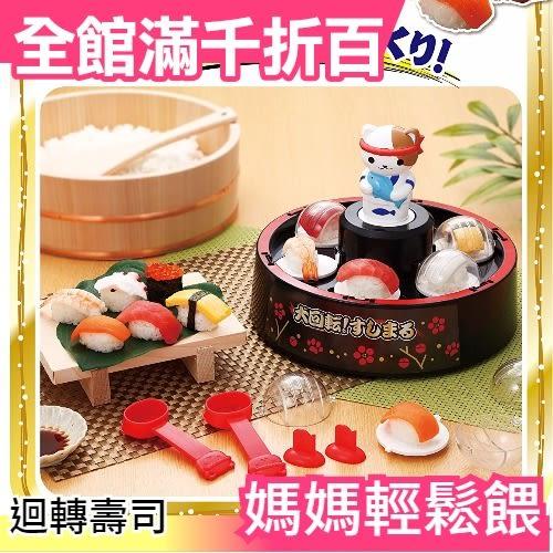 【小福部屋】【翻滾吧!SUSHI】日本 MEGAHOUSE大迴轉壽司丸組 DIY親子玩具遊戲桌遊【新品上架】