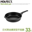 日式黑金鋼深型平底鍋-33cm無蓋《PERFECT 理想》