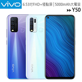 VIVO Y50 (8G/128G) 6.53吋自拍1600萬畫素超級夜景5眼手機(高配版)