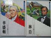 【書寶二手書T4/兒童文學_LRQ】華盛頓_林肯_共2本合售