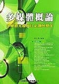 二手書博民逛書店 《多媒體概論:多媒體光碟節目企劃與製作》 R2Y ISBN:9574662071│華之鳳