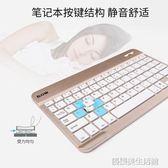 BOW迷你無線藍芽小鍵盤 安卓蘋果ipad平板電腦手機通用靜音便攜薄 igo