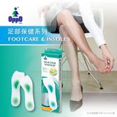 【OPPO女性專用矽膠鞋墊】OL上班族│高跟鞋族群│足部釋壓│醫療器材等級材質(#5409)