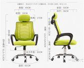 電腦椅人體工學辦公椅子職員椅家用休閒靠背網布轉椅學生椅WY【全館免運】