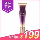 韓國 AHC 第八代極致奢華無齡全效眼霜(30ml)【小三美日】A.H.C $229