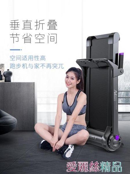 跑步機美國伊尚跑步機家用款小型健身器材折疊室內減震免安裝跑步機 愛麗絲LX