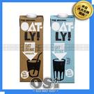 【瑞典Oatly】燕麥奶 1000ml/瓶 | OS小舖
