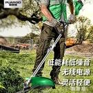 無刷電動割草機充電式小型農用開荒除草機鋰電池多功能家用打草機 PA15557『雅居屋』