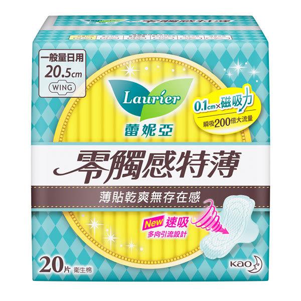 蕾妮亞零觸感特薄衛生棉20片(20.5cm)【康是美】