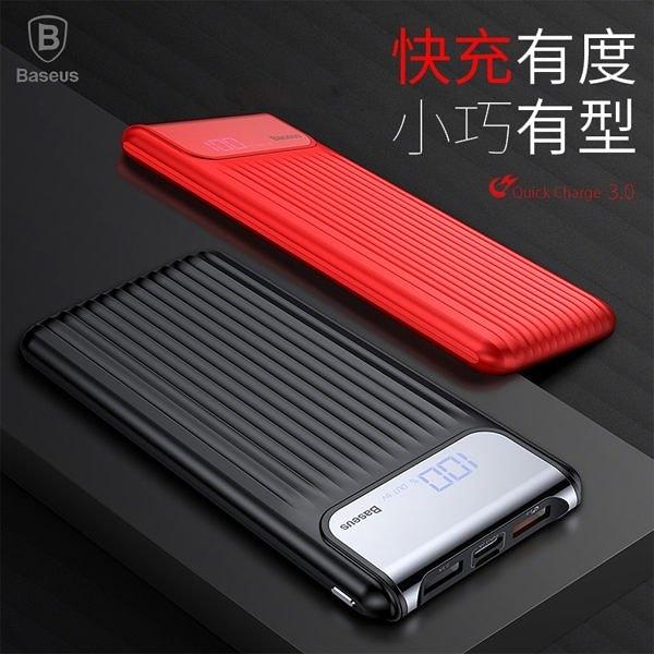 【Love Shop】倍思 致薄 數顯行動電源 Micro+Type-C QC3.0 10000mAh 雙輸入設計 快充