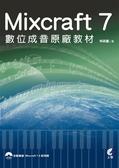 (二手書)Mixcraft 7 數位成音原廠教材