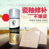 瓷磚修補劑陶瓷膏瓷磚膠強力黏合劑馬桶大理石坑地磚釉面修復家用【快速出貨八折搶購】
