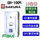 【fami】櫻花熱水器 屋外型熱水器 GH 1005 10L安全熱水器