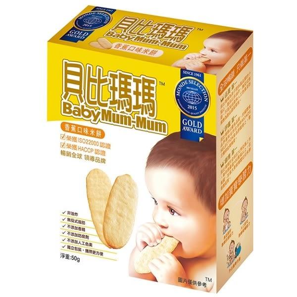 貝比瑪瑪香蕉米餅【六甲媽咪】