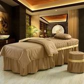 美容床罩棉質純色全棉美容院床罩四件套美容按摩床罩洗頭床品SPA專用定做