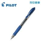PILOT 百樂 BL-G2-7 藍色 G2 0.7自動中性筆 1支