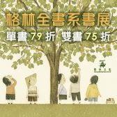 格林童書繪本|選2本再95折-12/13