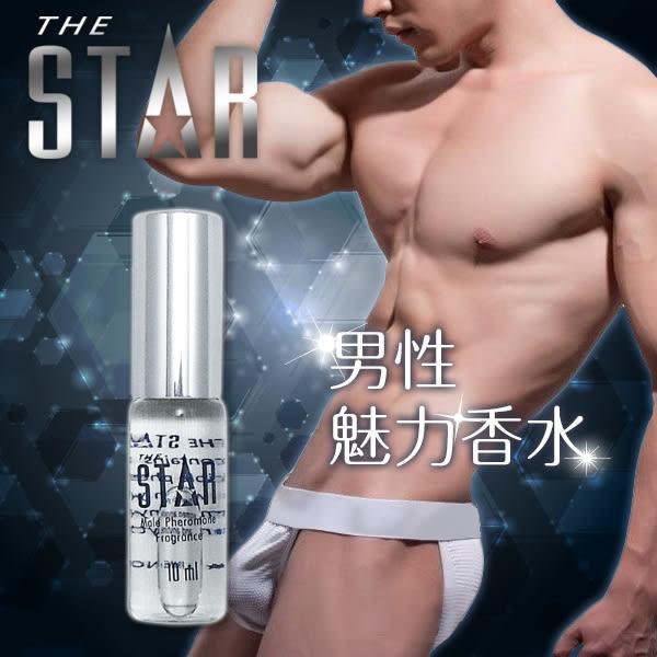 STAR男性費洛蒙香水-10ml/精裝 吸引 誘惑 迷人 吸引異性