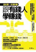書跟有錢人學賺錢:我的第一本理財書