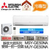 MITSUBISHI 三菱 靜音大師 變頻 冷專 分離式 空調 冷氣 MSY-GE50NA / MUY-GE50NA (適用坪數7-9坪、4300kcal)