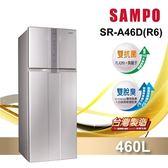 【SAMPO聲寶】460公升變頻雙門冰箱 SR-A46D(R6) ★ 含基本安裝+舊機回收