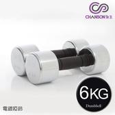 【強生CHANSON 】6KG 電鍍啞鈴6kg(2支入)