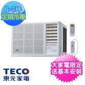 【TECO東元】 6-7坪高能效定頻冷專窗型冷氣(MW32FR1)