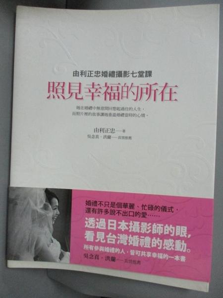 【書寶二手書T2/攝影_E5R】照見幸福的所在:由利正忠婚禮攝影七堂課_由利正忠