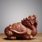 紫砂茶寵描金貔貅擺件精品龍龜手工可養茶道茶盤配件茶藝 快速出貨