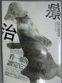 【書寶二手書T6/翻譯小說_KER】治療_瑟巴斯提昂.費策克