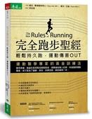 (二手書)完全跑步聖經:輕鬆持久跑,運動傷害OUT