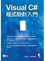 二手書博民逛書店 《Visual C#程式設計入門》 R2Y ISBN:9789865687519│宋文財