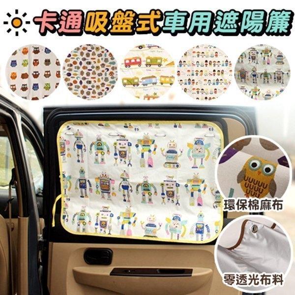 韓國卡通汽車遮光窗簾 車用窗簾 夏天防曬兒童汽車車簾 吸盤式 遮陽布 車用防曬防紫外線遮陽簾