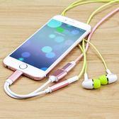 蘋果iphone7/8/X耳機3.5聽歌七P轉換充電lighting轉接頭線二合一【快速出貨八折優惠】