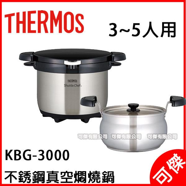 代購 日本直送 THERMOS 膳魔師  KBG-3000 不鏽鋼 真空 保溫 悶燒鍋 3-5人份 3.L 直火 IH 2色 限宅配寄送
