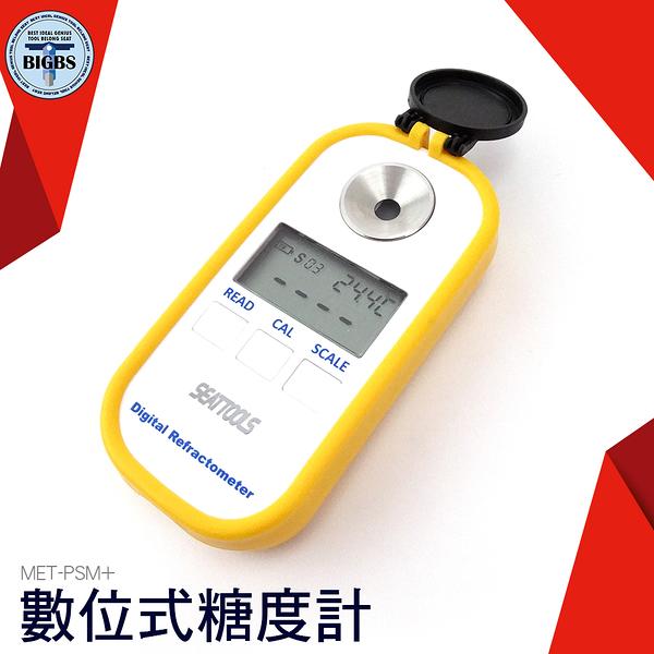 利器五金 測糖器 糖度計 鹽分計 糖度鹽度兩用 食品 飲料 精準量測 操作簡單 MET-PSM+