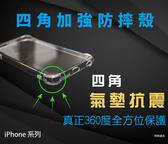 『四角加強防摔殼』APPLE iPhone 5S i5S iP5S 透明軟殼套 空壓殼 背殼套 背蓋 保護套 手機殼