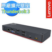【Lenovo】 ThinkPad Thunderbolt 3 原廠擴充基座  (40AC0135TW)