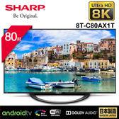 SHARP 夏普 8T-C80AX1T 80 吋 AQUOS真8K液晶電視 日本製