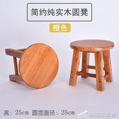 純實木黑白色小圓凳子換鞋凳浴室凳簡約圓凳木凳子矮凳板凳木頭凳igo 辛瑞拉
