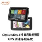 限量【展示福利品】 MIO Classic 410 4.3 吋 專利動態預警 GPS 測速 衛星導航